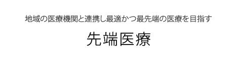 先端医療棟 平成28年9月 オープン予定