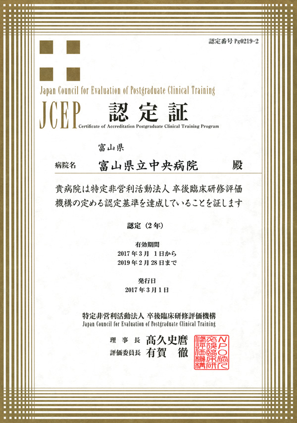 JCEP認定証