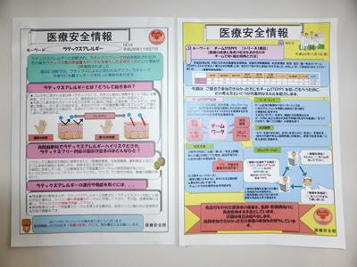 「医療安全情報」の配布