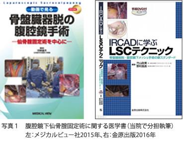 腹腔鏡下仙骨腟固定術に関する医学書 左:メジカルビュー社2015年、右:金原出版2016年