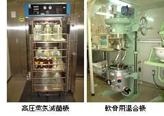 高圧蒸気滅菌機/軟膏用混合機